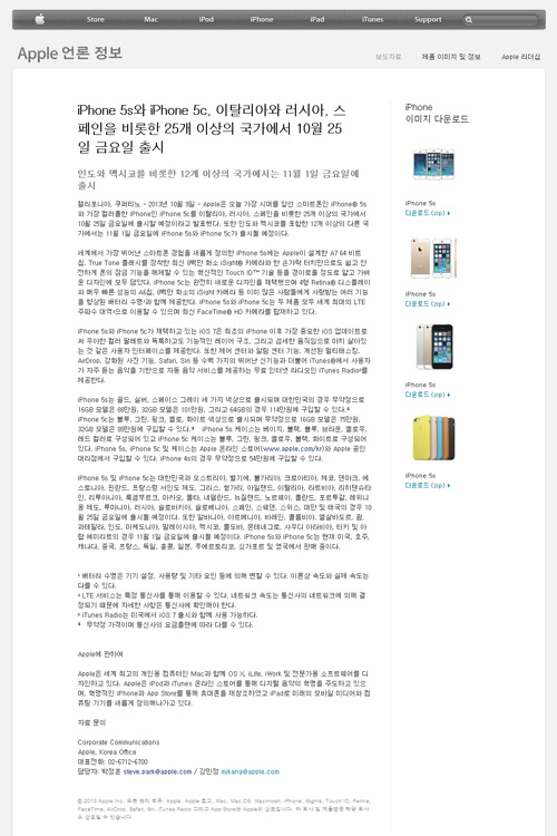 애플아이폰5C