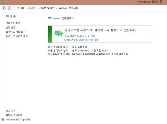 윈도우8.1업그레이드 (1)