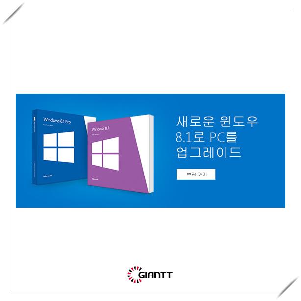윈도우8.1업그레이드