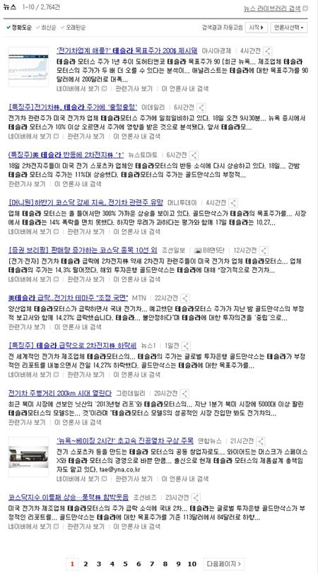 네이버검색결과