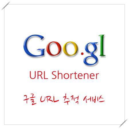 google_urlshrotner