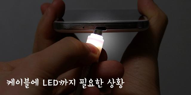 LED케이블