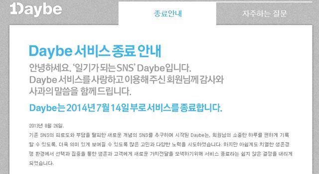 데이비(Daybe) 서비스종료