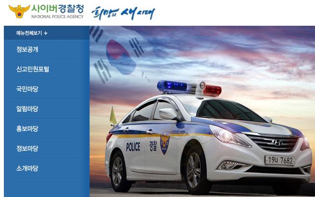 사이버경찰청