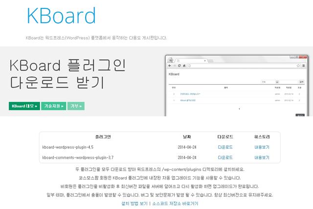 한국형게시판Kboard