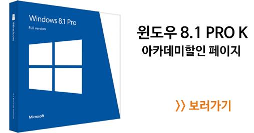 윈도우8.1-아카데미할인