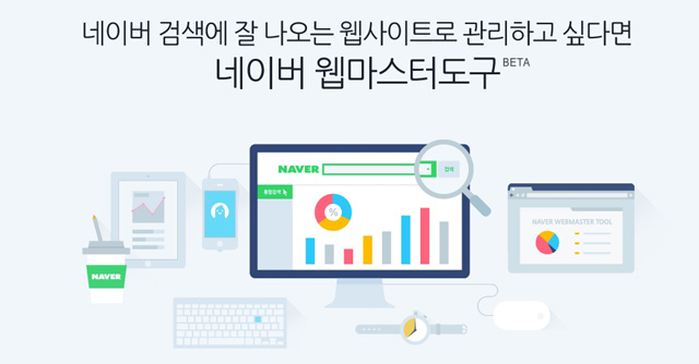 네이버웹마스터도구연동관련