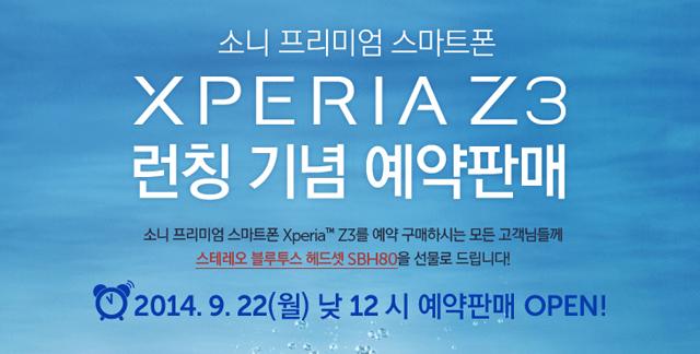 엑스페리아Z2-예약판매