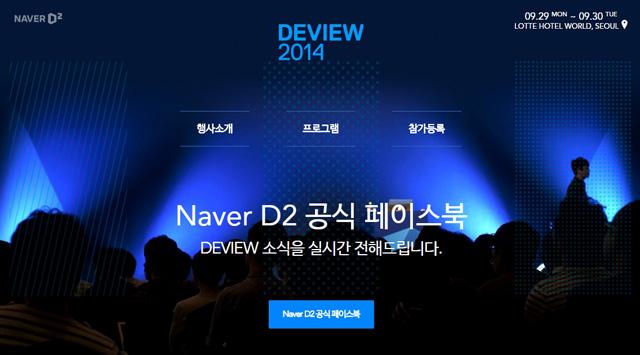 Naver D2