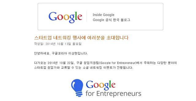구글스타트업 네트워크