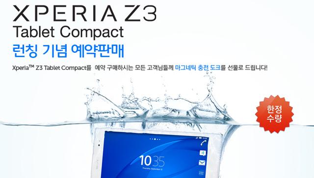 소니엑스페리아Z3 컴팩트