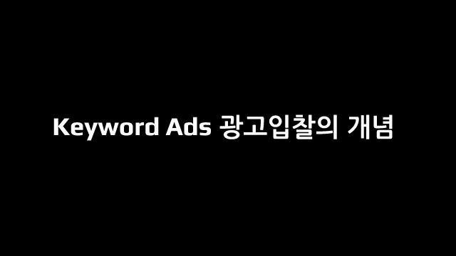 광고입찰의기본개념