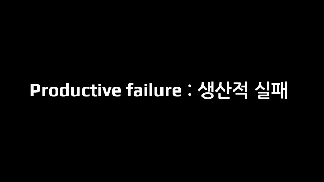 생산적실패