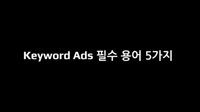 온라인광고필수용어TOP5