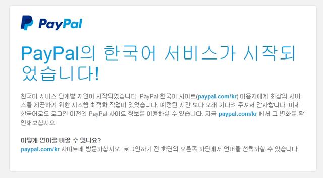 페이팔이메일