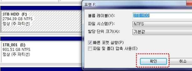 3TB하드디스크연결03