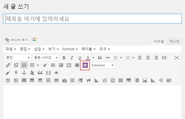 MS원노트 WordPress 02