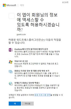 MS원노트 WordPress 07