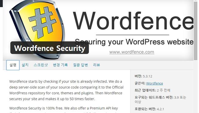 Wordfence07