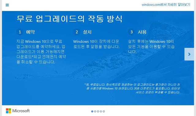 윈도우10-다운로드-01