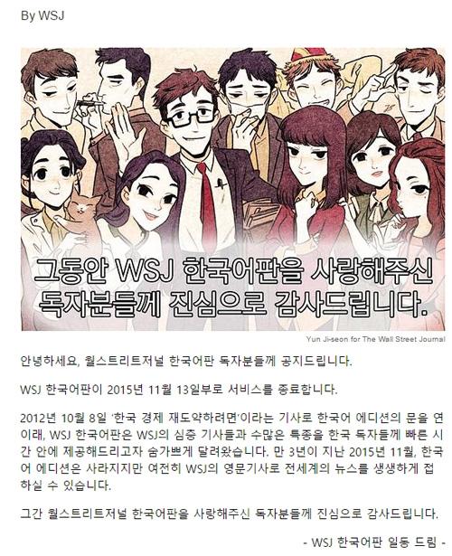 월스트리트저널 한국어판 01
