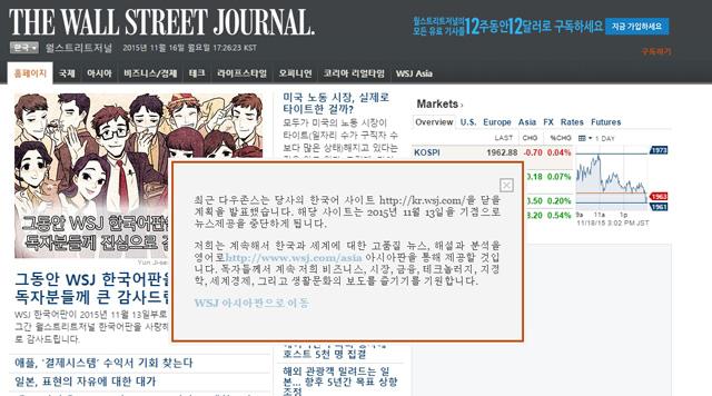 월스트리트저널 한국어판