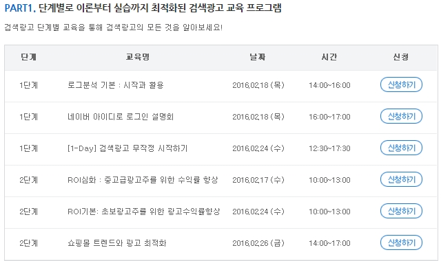 Naver Ads education schedule 01