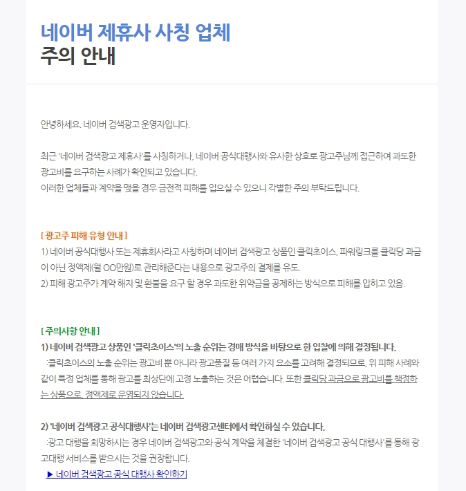 Naver ad agency issue