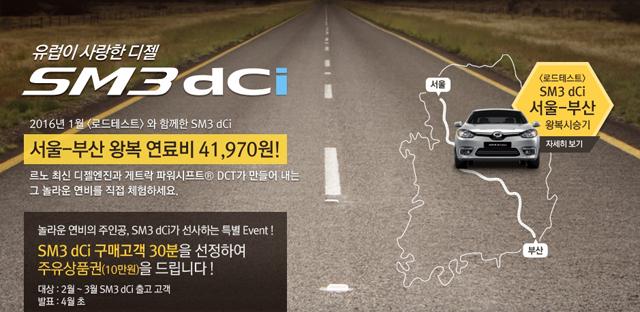 SM3 DCi promotion 01