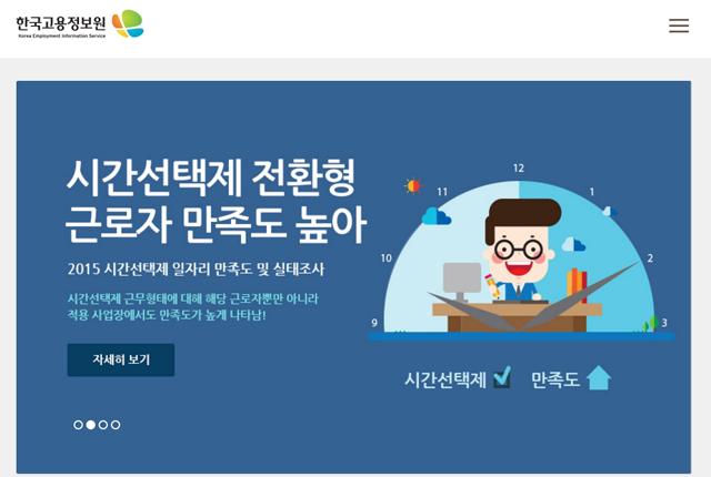 employment information service
