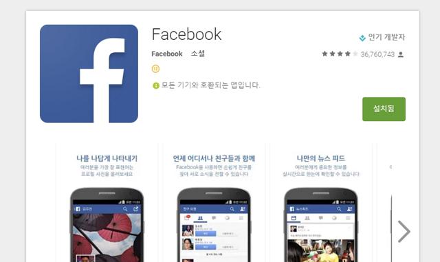 facebook app bettary issue