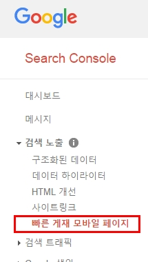 google amp webmaster tool 01