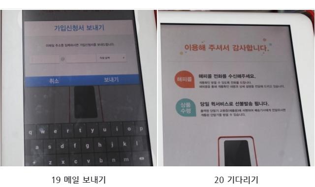 smartphone vending machine 010