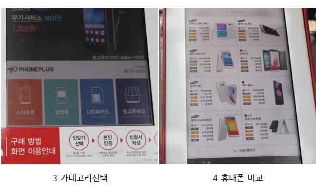 smartphone vending machine 02