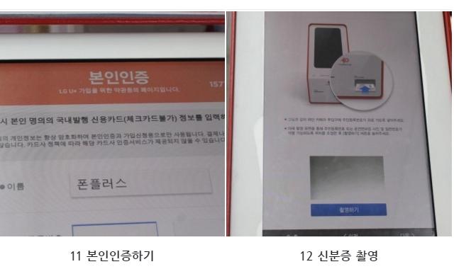 smartphone vending machine 06