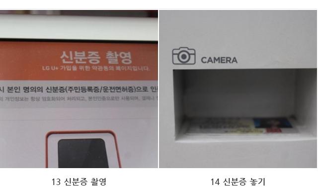smartphone vending machine 07