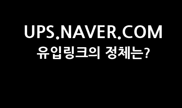 ups.naver.comreferer 01