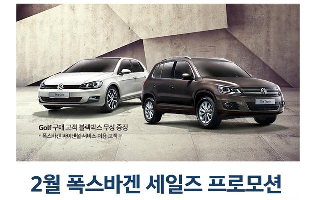 volkswagen sales promotion