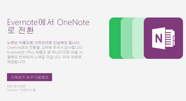 evernote to onenote tool