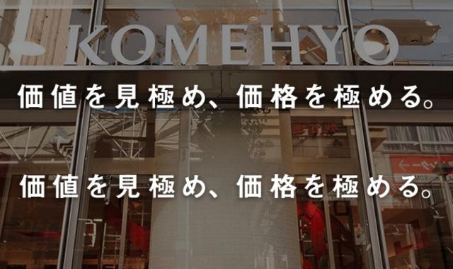 japan komehyo 02