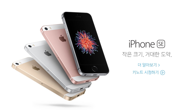 iphone se main