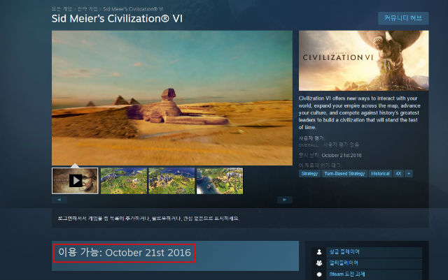 sid meiers civilization VI launching