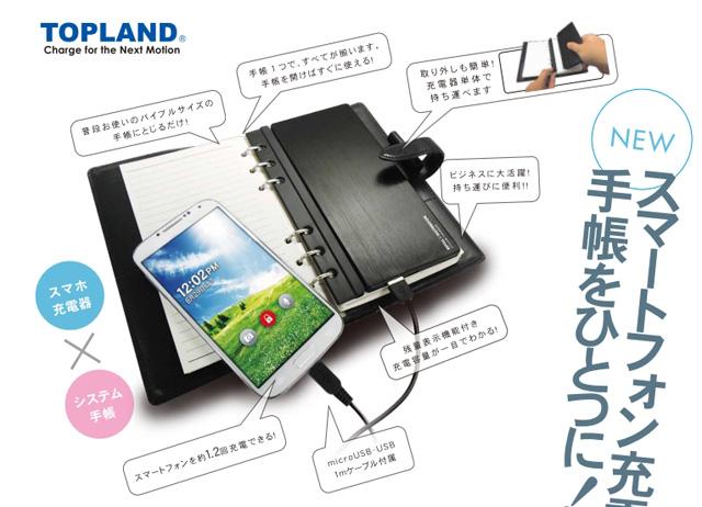 diary external battery 001