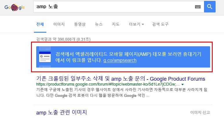 AMP search 003