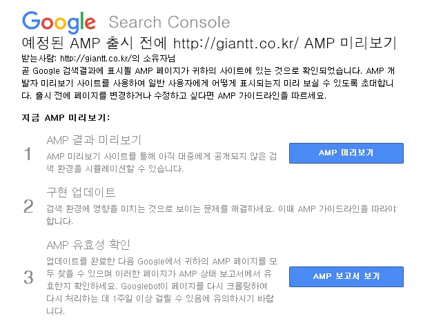 AMP search