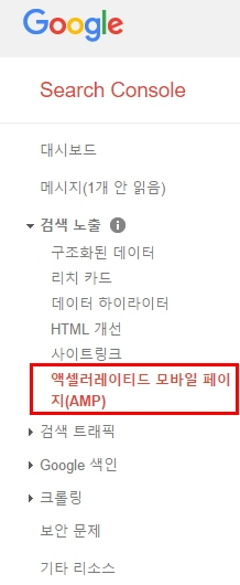 Prohibit html tag for AMP 002