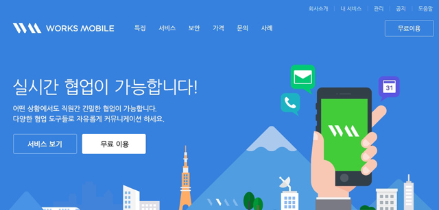 naver-works-mobile